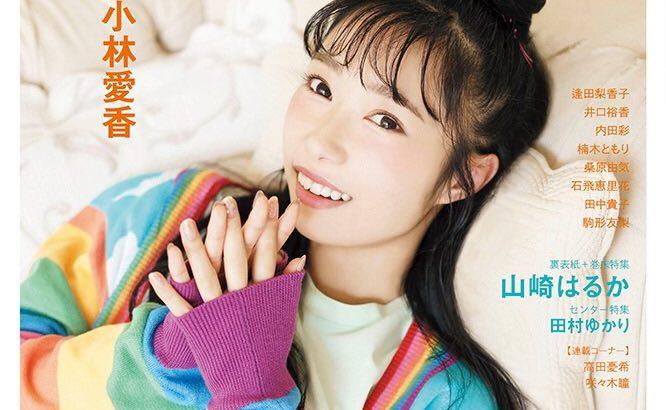 小林 愛香
