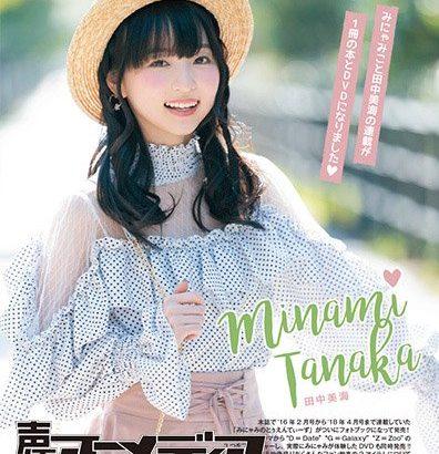 田中美海の画像 p1_28
